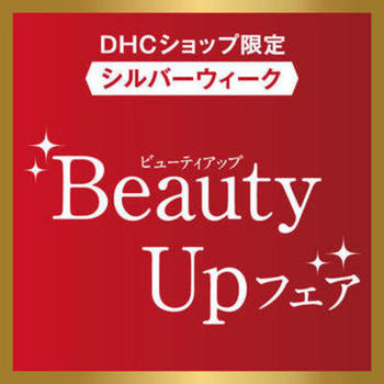 DHC直営店 シルバーウィーク Beauty UP フェア開催!