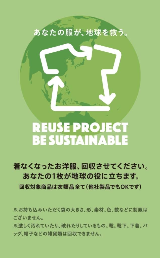 REUSE PROJECTで¥500クーポンを・・・