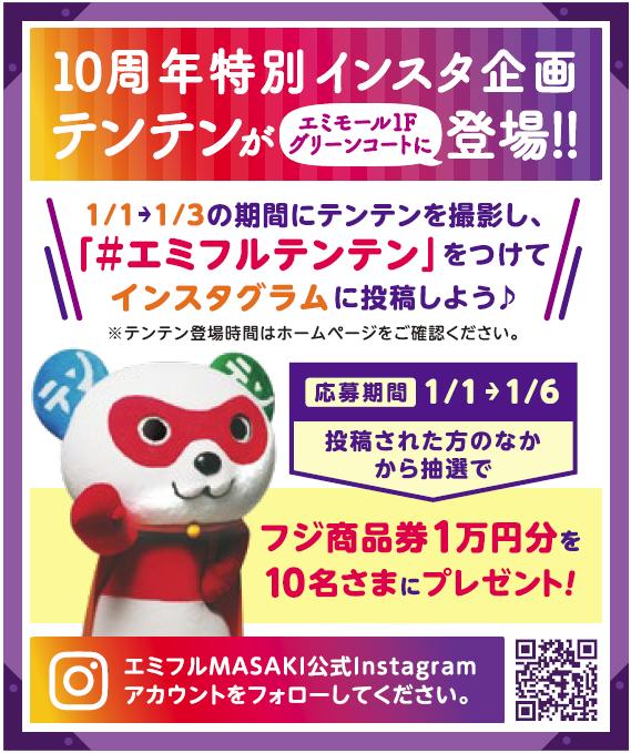 https://emifull.jp/emifulls_blog/11th/uploads/84fbd3c64f0d10291d4296108119f475d0696443.png