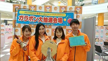 祝!令和記念ガラポン抽選会☆5/5