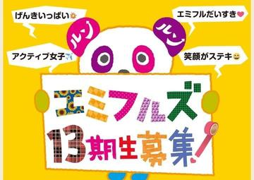 1/24放送「エミフルズの1週間」&<br>エミフルズ<13期生>募集スタート!!