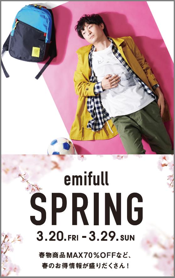 3/29(日)まで! emifull SPRING開催中<br>&RIKI版♪ 撮影の裏側!?(;゚Д゚)!