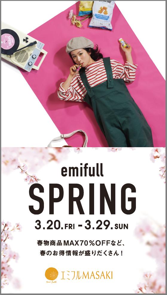 https://emifull.jp/emifulls_blog/12th/2020/03/files/SAYAKO_SPRING.png