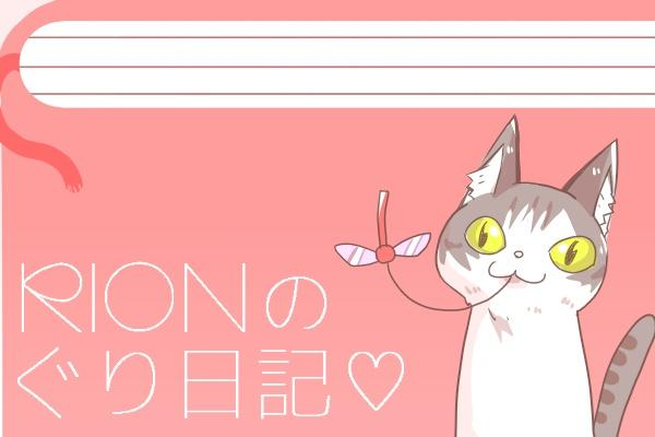 RIONのぐり日記♡猫じゃらし事件簿!?