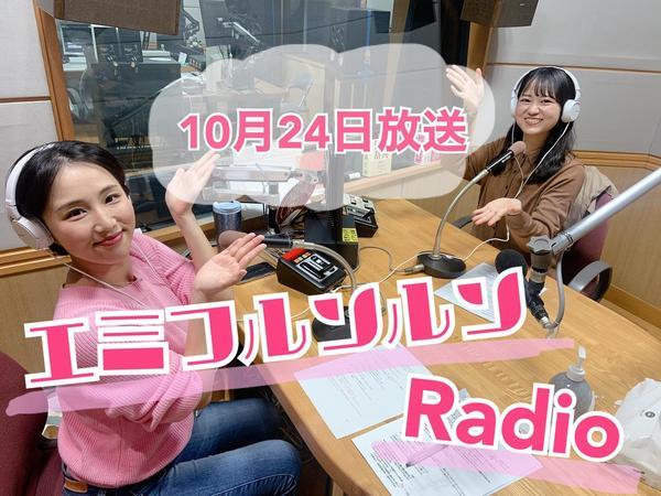 10月24日放送!3か月ぶりのエミフルンルンRadio