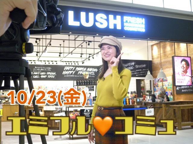 10月23日のエミコミュ♪【LUSH、petit main】