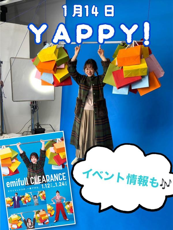 1/14(木)深夜放送 YAPPY!<br>エミフルクリアランスがスタート☆