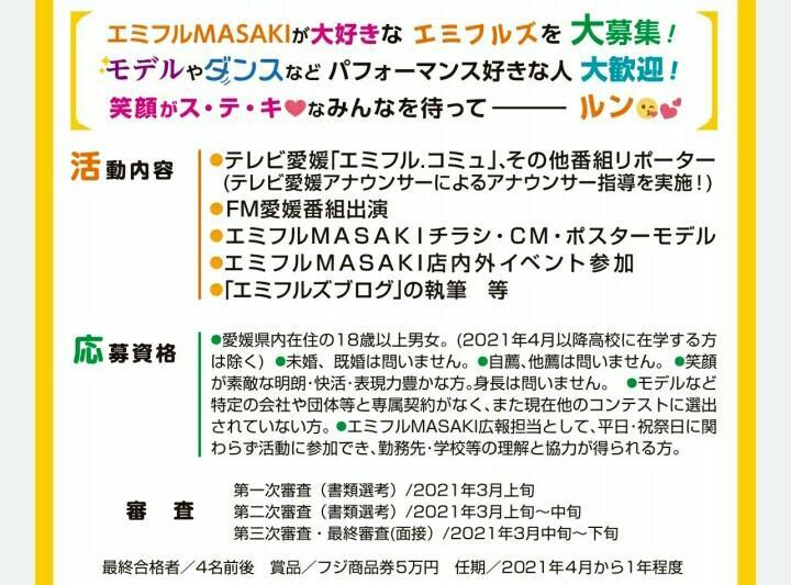 https://emifull.jp/emifulls_blog/13th/2021/01/files/Screenshot_20210120-123939_1.jpg