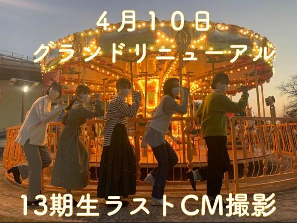 グランドリニューアルオープン!<br>CM撮影風景♪