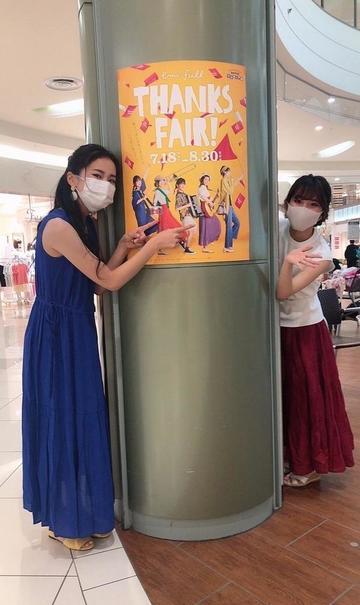 Beans ルンルン♪エミフル!生中継*8/8(土)