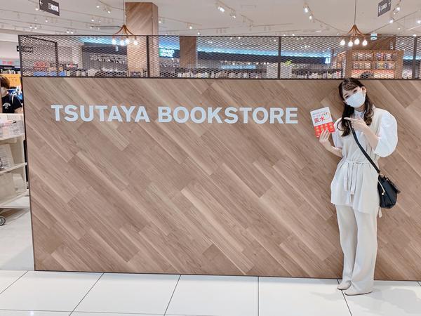 \ 読書の秋 /<br>@ TSUTAYA BOOKSTORE