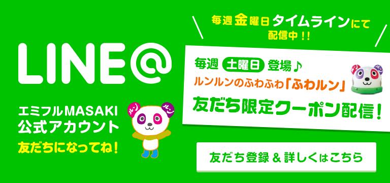https://emifull.jp/event_news/images/1005c07bf7c9ba8ac1ad23b10973588086de66f1.png