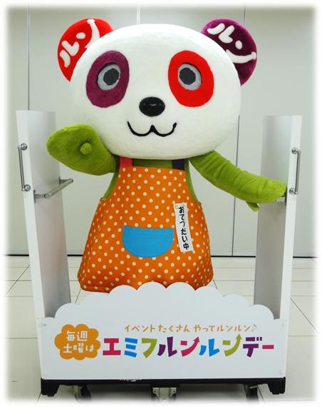 https://emifull.jp/event_news/images/605db5fe0aa12c03e6121e23e245e07e18c2f7e1.png
