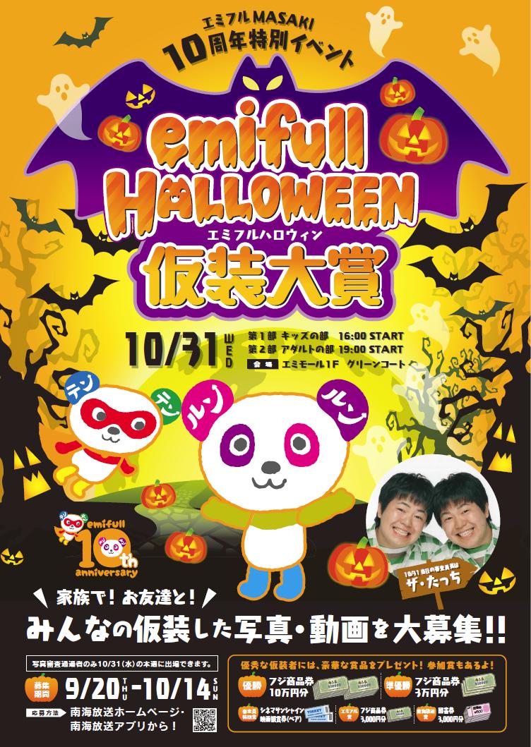 https://emifull.jp/event_news/images/79ffe12f4cee97b579efc94692dba0bb187e3d19.png