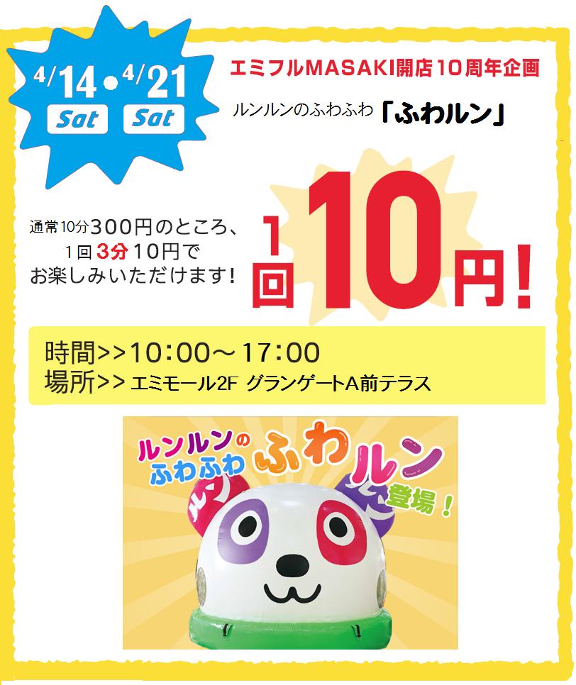 https://emifull.jp/event_news/images/e09f1cabb2c572bc41508b222e90ea859b0399e1.png