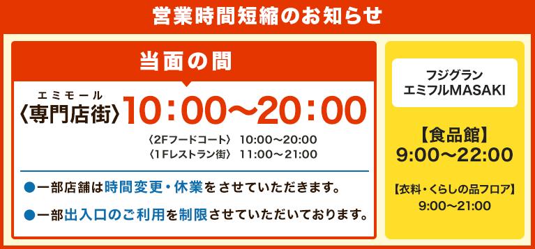https://emifull.jp/news/10-20.png