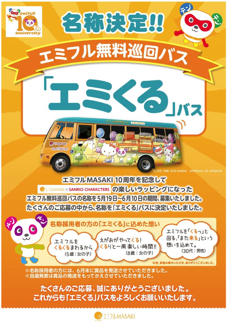 無料巡回バス名称発表