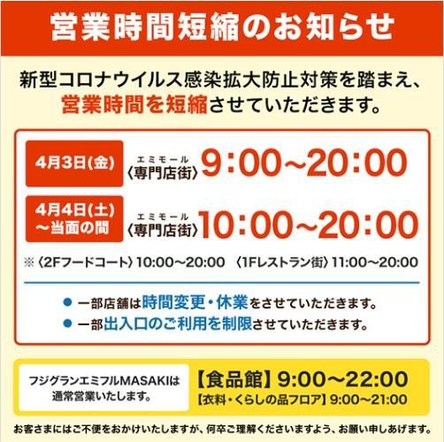 https://emifull.jp/news/72703c3b391783427a576009de25a43f6e9628e0.jpg