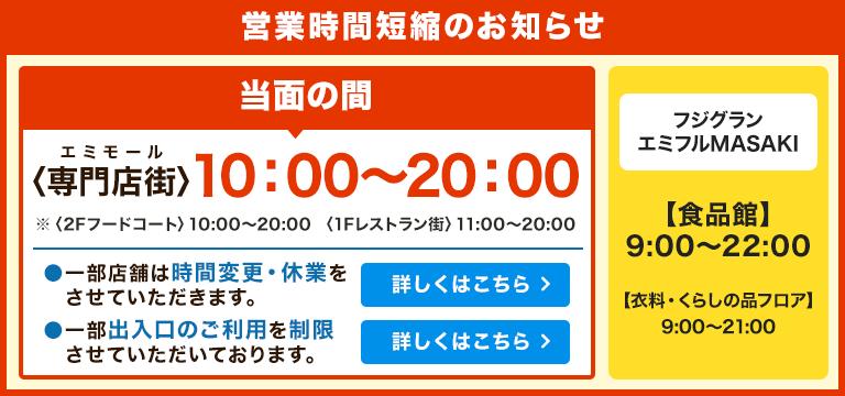 https://emifull.jp/news/a95b2c2f024f92360a8ddd3c234004f4008a874d.png