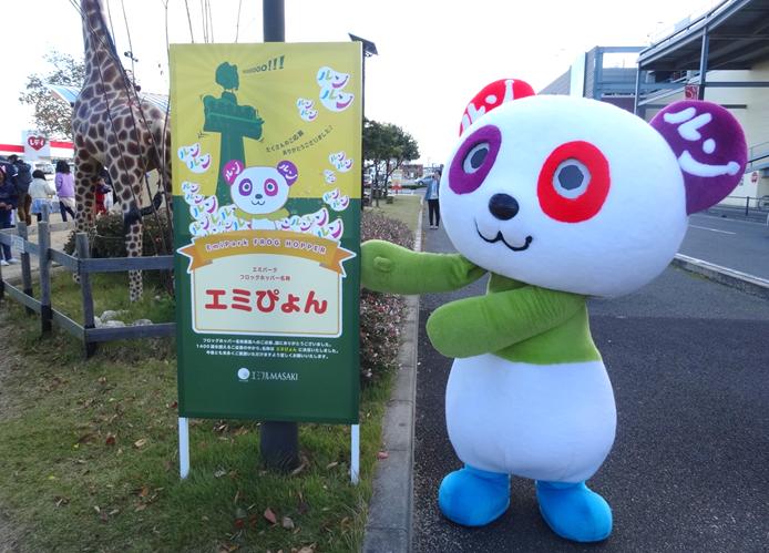 https://emifull.jp/news/c048d2c1c0fddbed156deb2e8ace0ed288bf2c9f.png