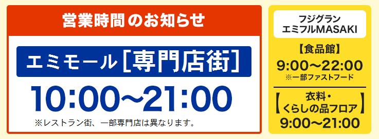 https://emifull.jp/news/ec09f0c2e6fae7f88eafaf6854b75dd3340915ff.png