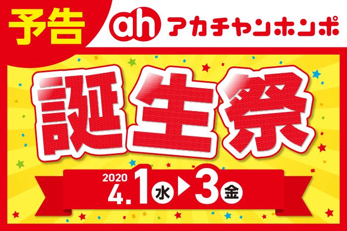 【アカチャンホンポ】4/1・2・3 誕生祭開催!