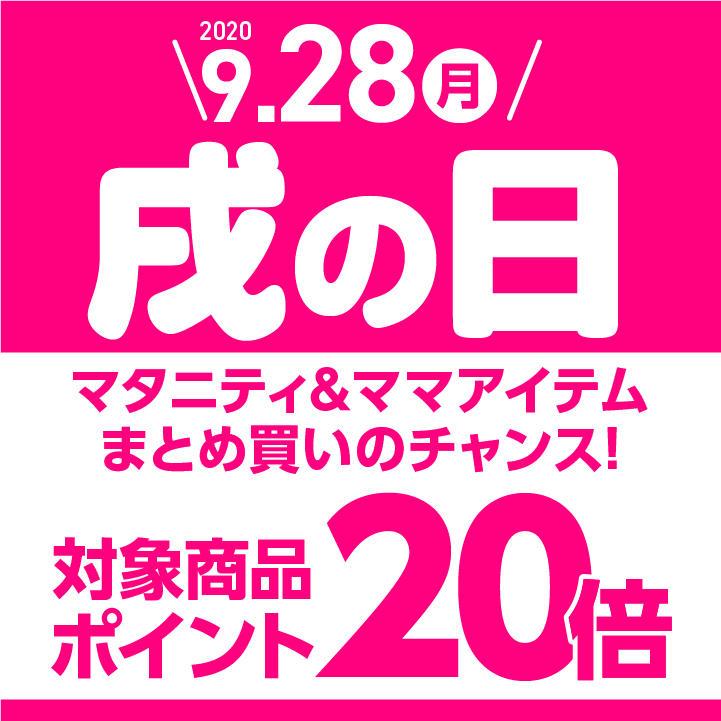 【アカチャンホンポ】9/28(月)戌の日 対象商品ポイント20倍