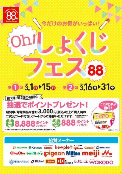 【アカチャンホンポ】oh!しょくじフェス88