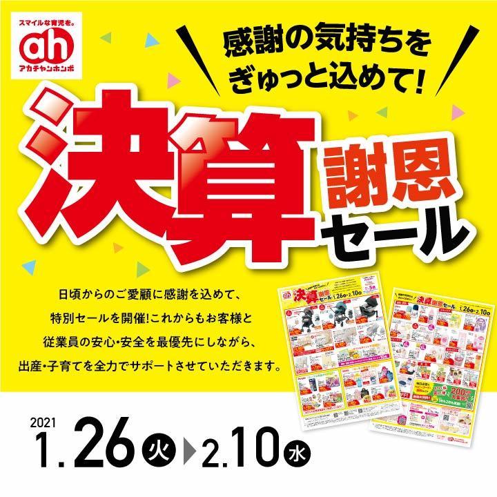 【お知らせ】決算謝恩セール1/26(火)~2/10(水)