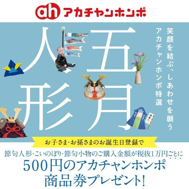 【アカチャンホンポ】五月人形 ご購入特典