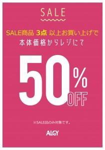 SALE3点50%OFF(A4)-211x300.jpg