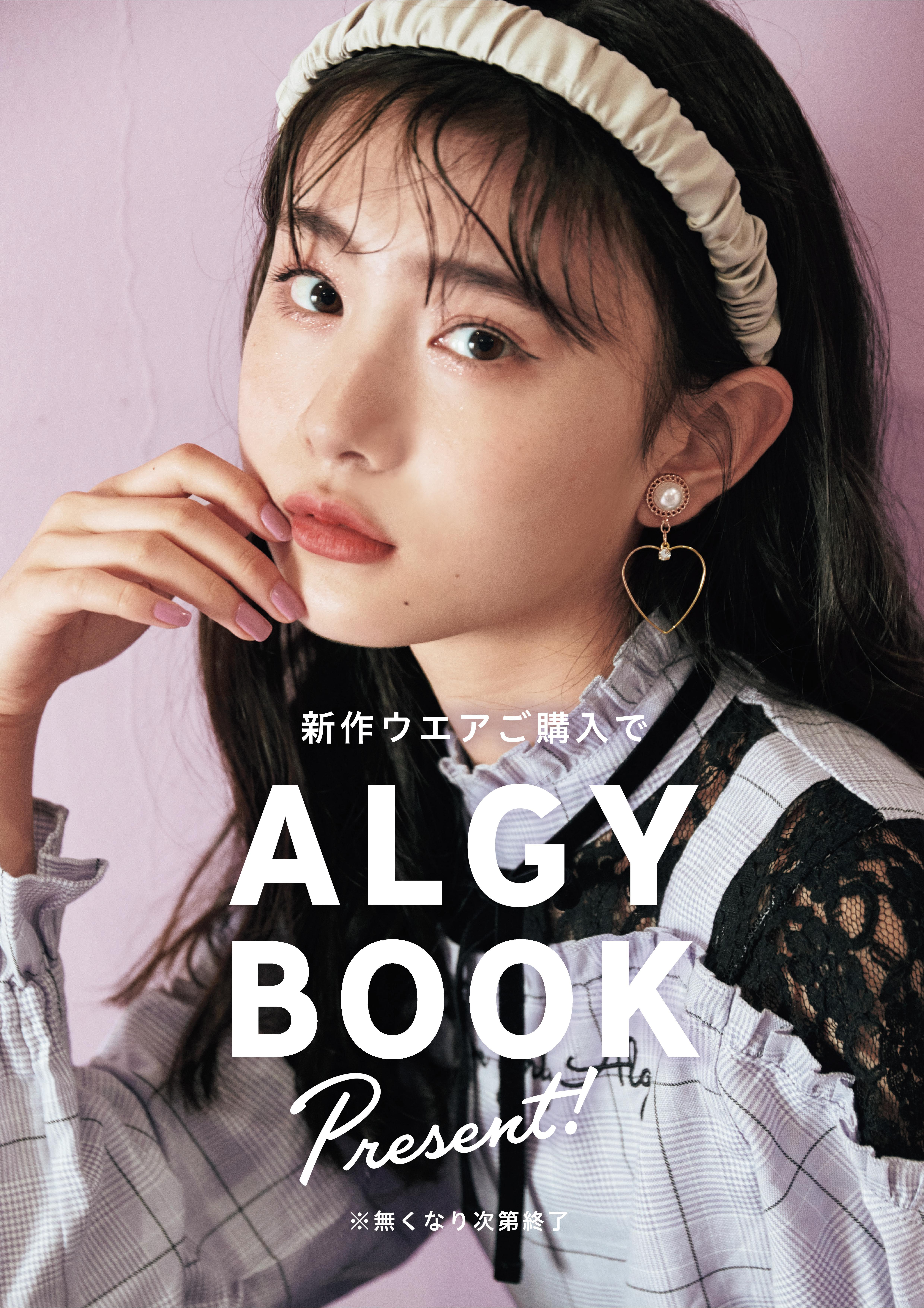 『Lady up ALGY』へアップデート♪