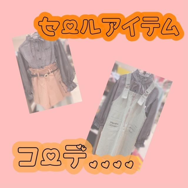 ☆セールコーデ☆