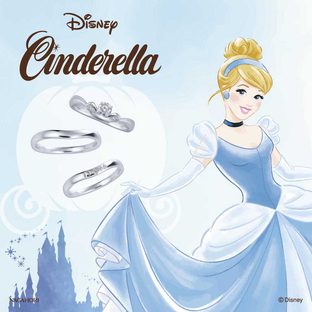 【大人気!結婚指輪・婚約指輪】ディズニープリンセスシリーズ『シンデレラ』♪