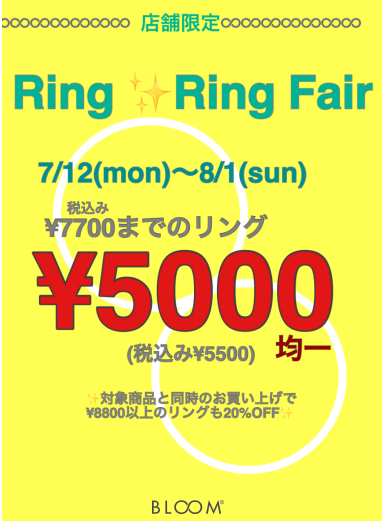 Ring☆Ringフェア開催!
