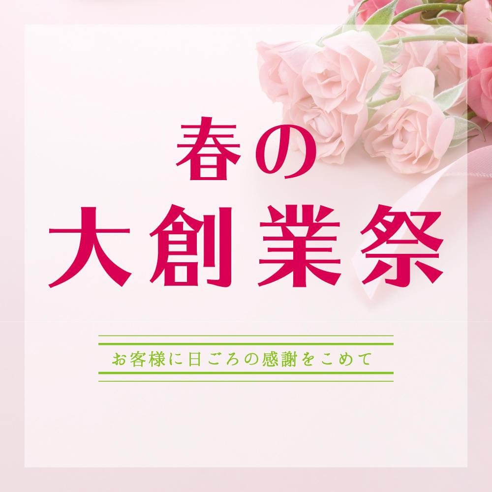 本日より!創業祭開催中!!