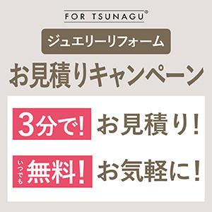 TUNAGUジュエリーリフォームキャンペーン