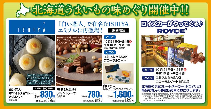 22日は『フジの日』 5%割引<br>北海道うまいもの味めぐり開催中!