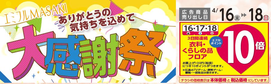 大感謝祭 開催!16(金)・17(土)・18(日)はエフカポイント10倍!