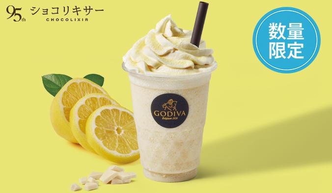 限定ショコリキサー ホワイトチョコレート レモン
