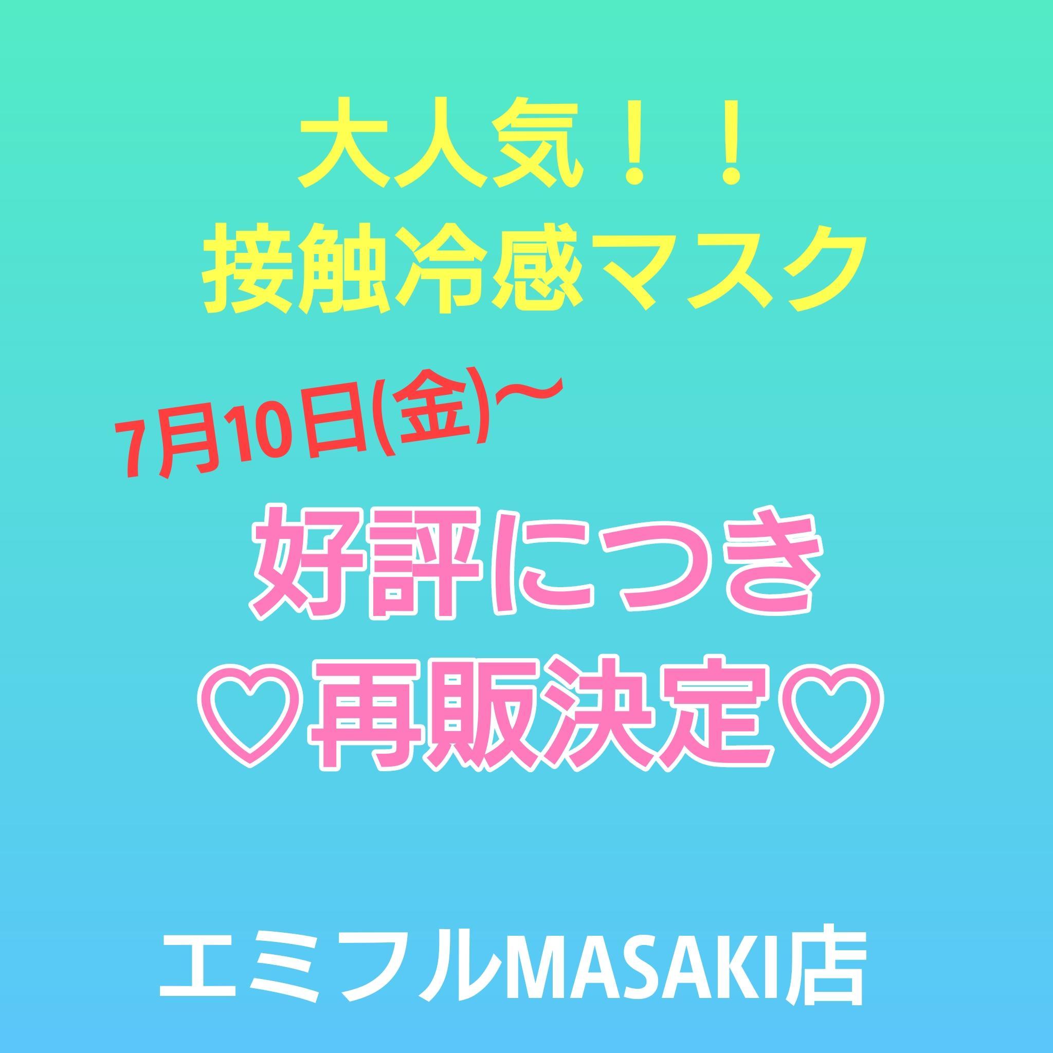 ☆大人気マスク☆再販決定!!