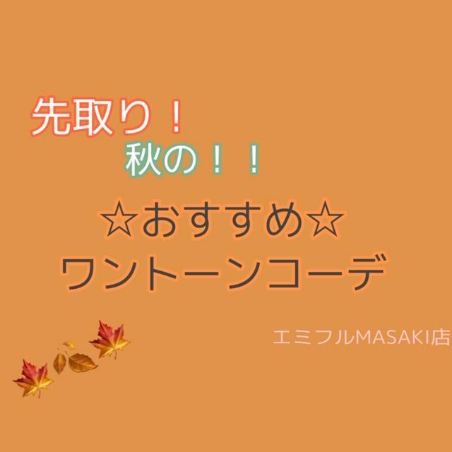 ☆秋のおとなワントーンコーデ☆