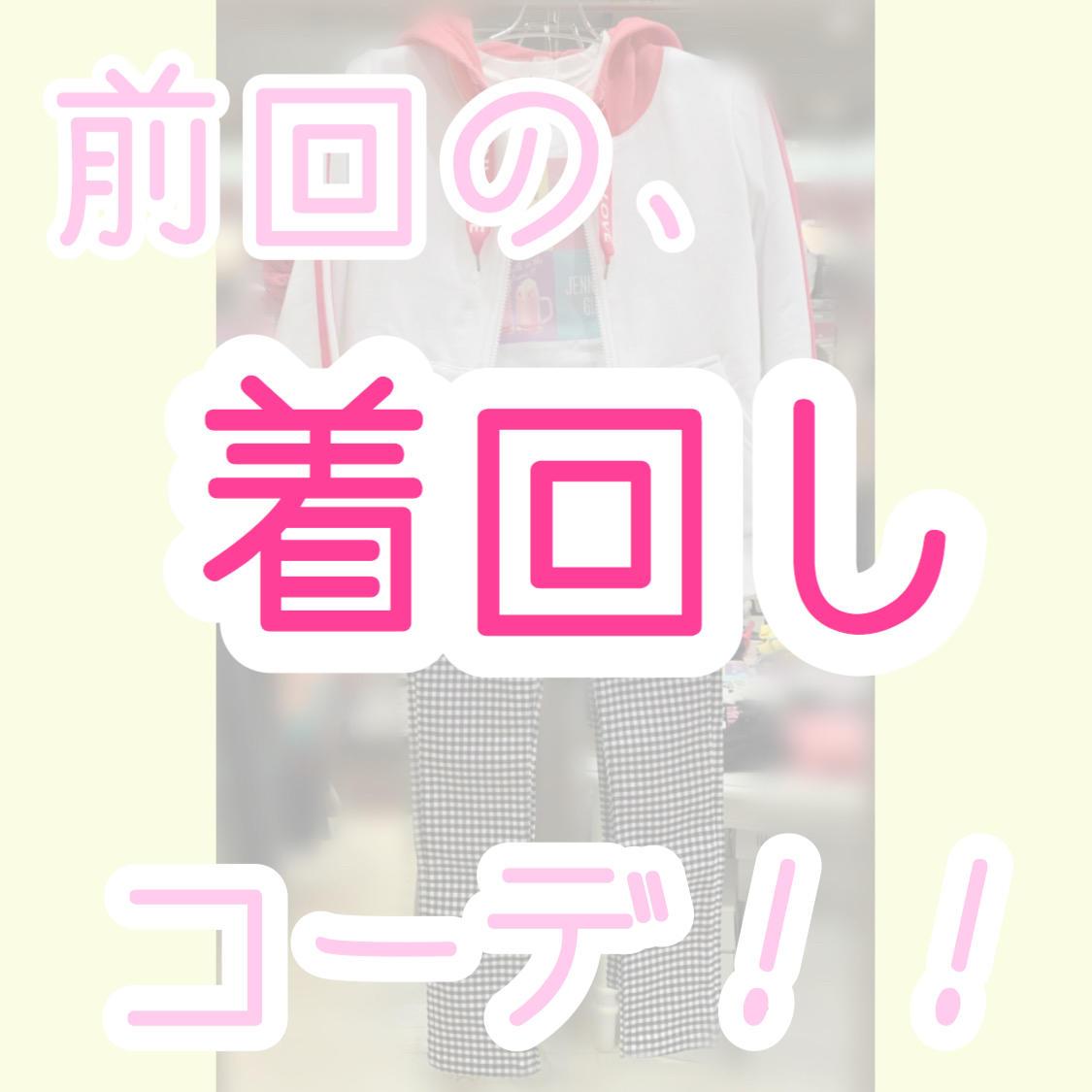 ♡前回のブログの着まわしコーデ♡