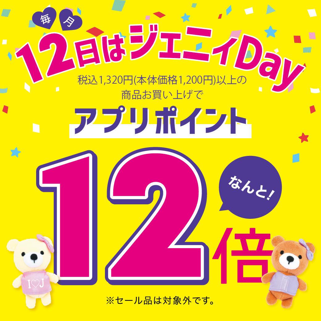 12日は!!!ジェニィDay!!