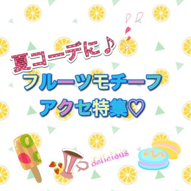 ♡おすすめ♡フルーツモチーフアクセ♪