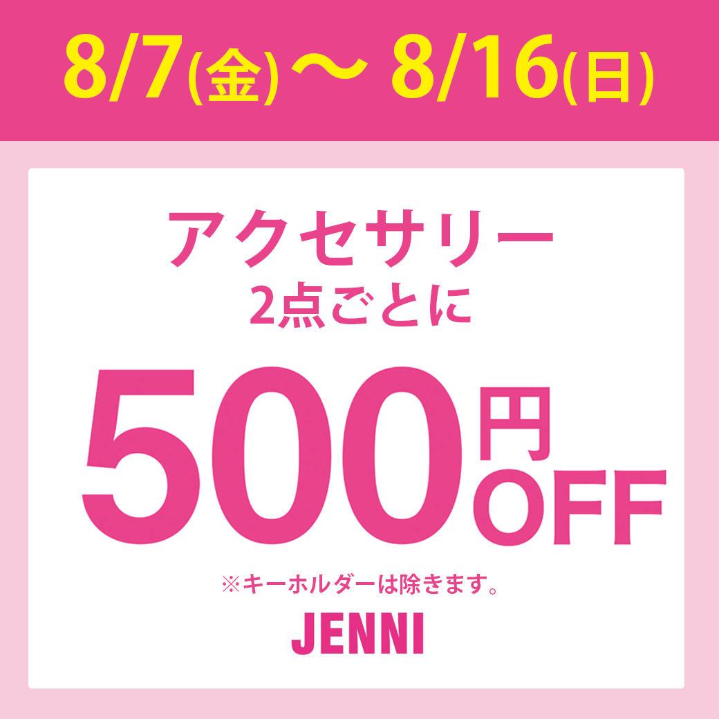 アクセ500円OFF終了まで残り3日!!