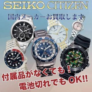 セイコー腕時計、買い取りました!国内ブランド大歓迎☆