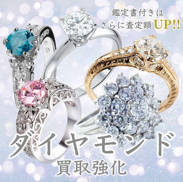 【愛媛県・伊予郡松前町でジュエリー買取】ダイヤモンド、高価買取!