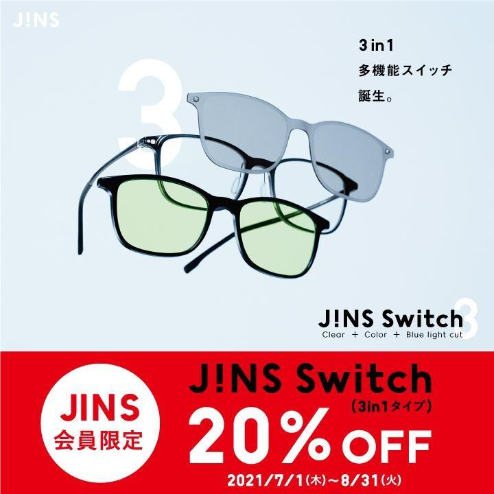 JINSから3in1に進化した「JINS Switch」