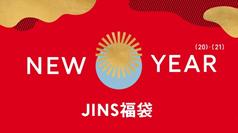 【お知らせ】2021年JINS福袋 受取期間延長